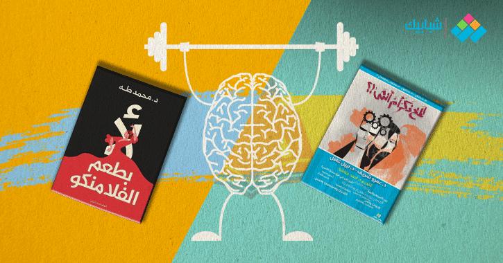 كتب نفسية بمعرض القاهرة للكتاب.. هتقولك ازاي تتعامل مع الناس