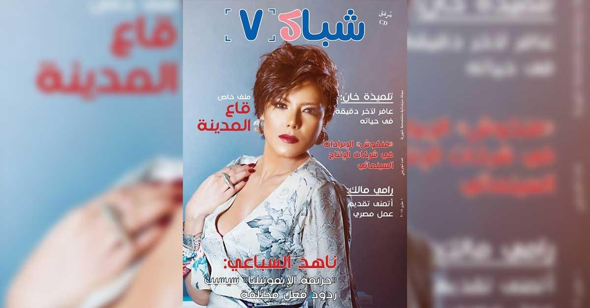 طلاب إعلام القاهرة يصدرون أول مجلة تهتم بصناعة السينما