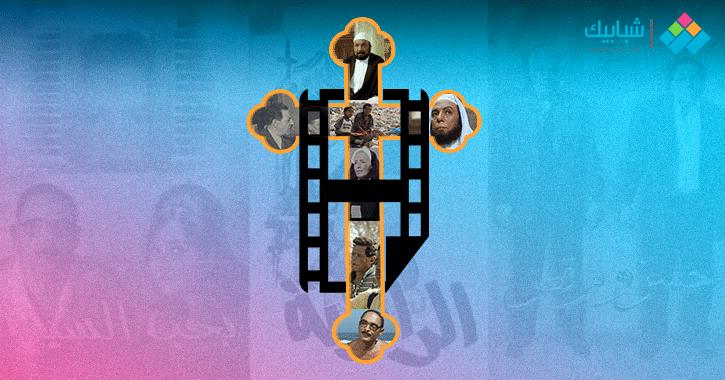 المسيحيون في السينما المصرية.. فقر واضطهاد وبطالة وقدر واحد