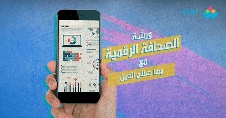 انضم الآن لورشة الصحافة الرقمية مع مها صلاح الدين.. برعاية شبابيك