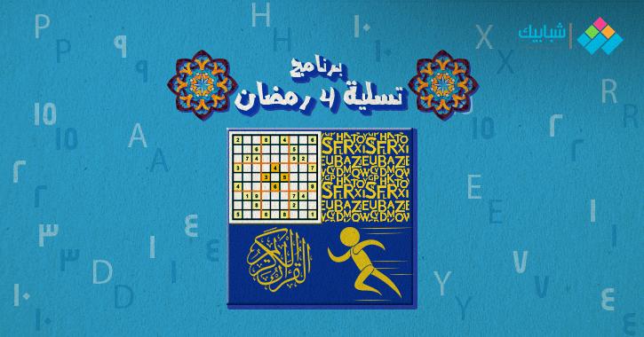 سلّي صيامك.. برنامج 4 رمضان «لعب ودماغ وإنجليزي وقصة حب»