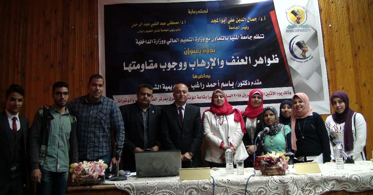 اتحاد طلاب المنيا ينظم ندوة عن ظواهر العنف وطرق مقاومته (صور)