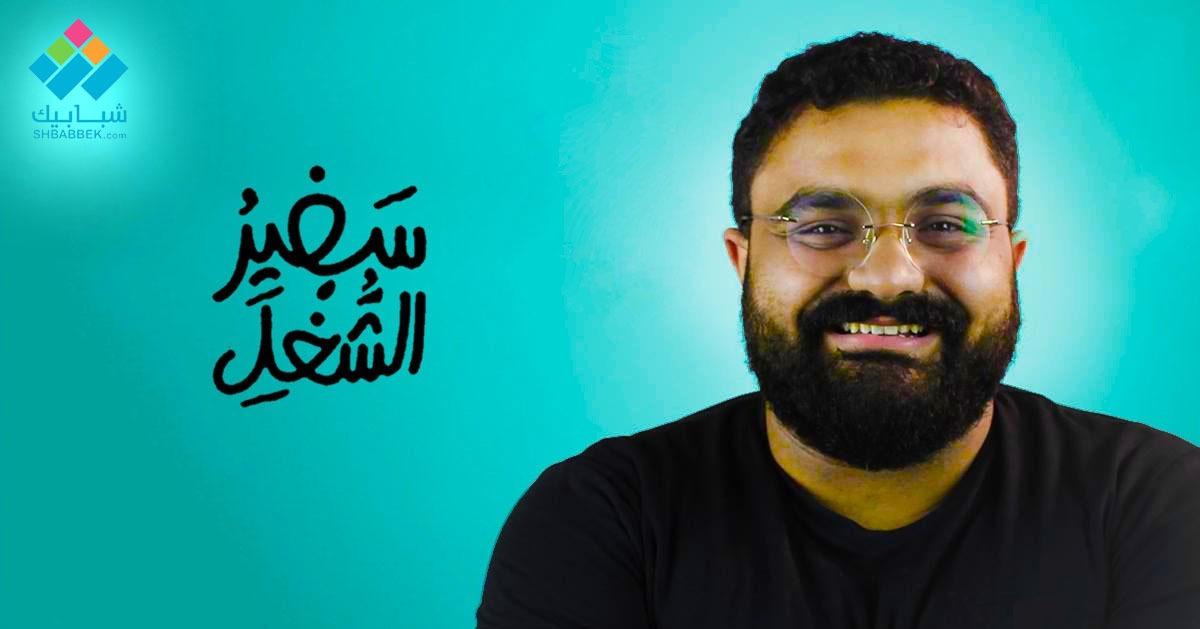 http://shbabbek.com/upload/سفير الشغل.. 600 وظيفة في الأسبوع وحاجات تانية لكل المصريين (فيديو)