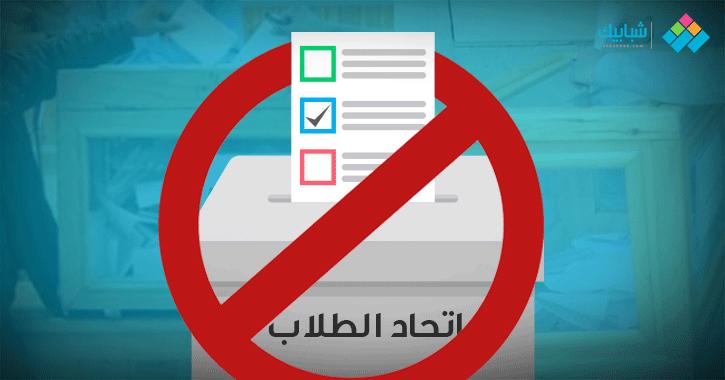 مخالفات تهدد انتخابات اتحاد الطلاب بـ7 جامعات.. خاص شبابيك