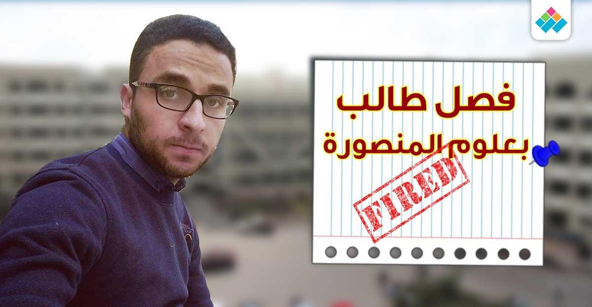 كواليس فصل طالب ورّط جامعة المنصورة في 72 ألف جنيه