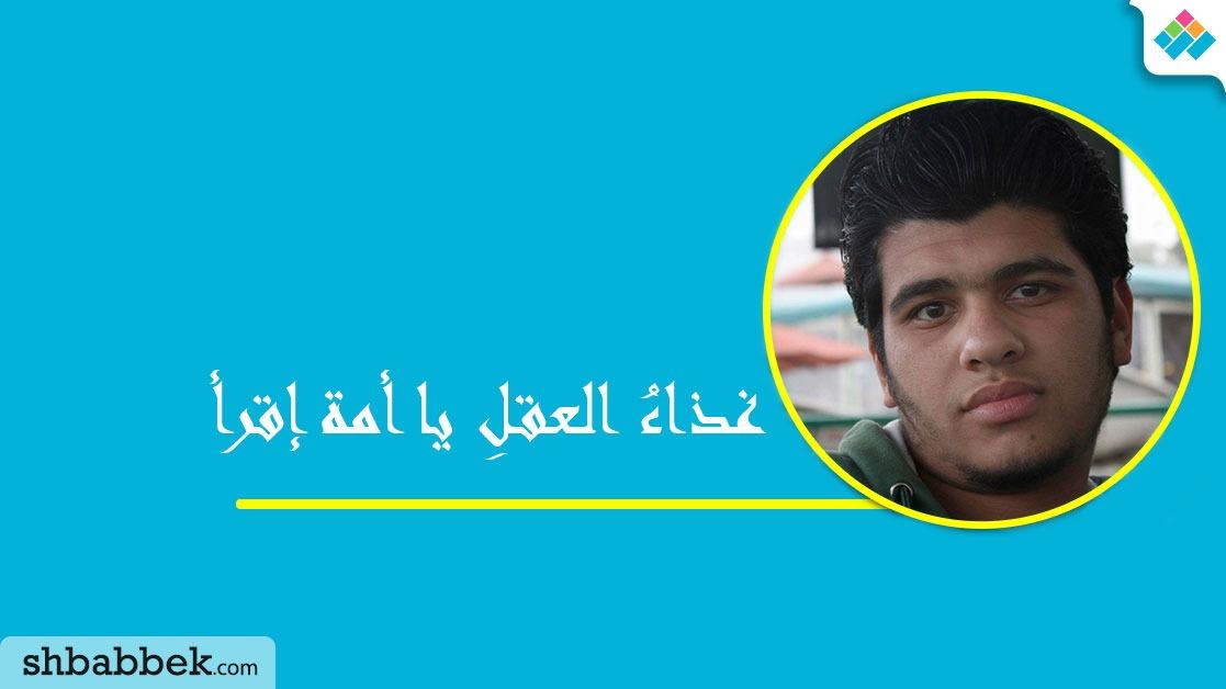 أحمد حماد يكتب: غذاءُ العقلِ يا أمة إقرأ