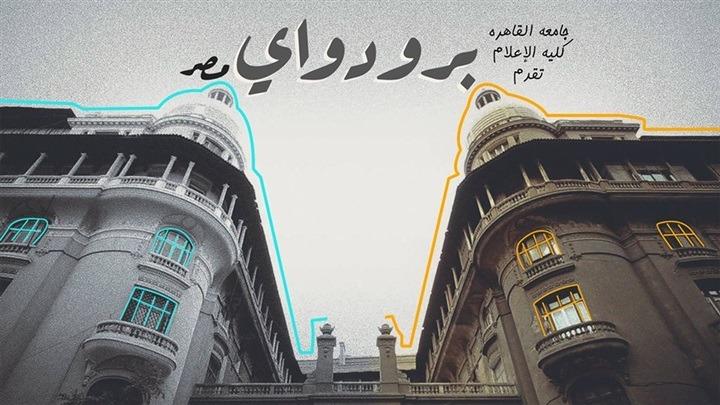 «برودواي مصر».. فيلم وثائقي عن تاريخ فن وسط البلد