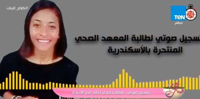 تسجيل صوتي لطالبة بمعهد صحي انتحرت بسبب «تنمر» المشرفات