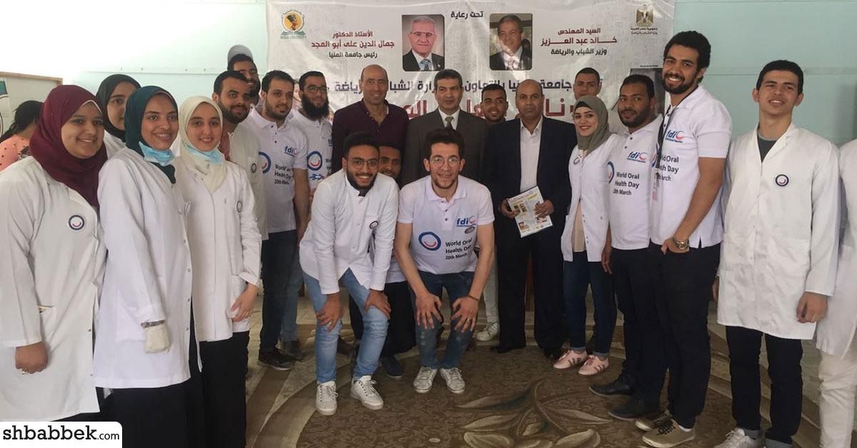 حملة توعية عن صحة الفم والأسنان والكشف بالمجان في جامعة المنيا (صور)