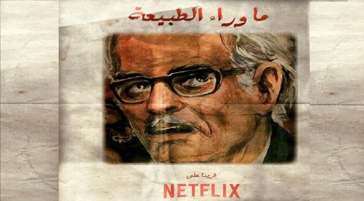 نتفلكس تعرض سلسلة «ما وراء الطبيعة» لأحمد خالد توفيق.. والجمهور يعرب عن قلقه