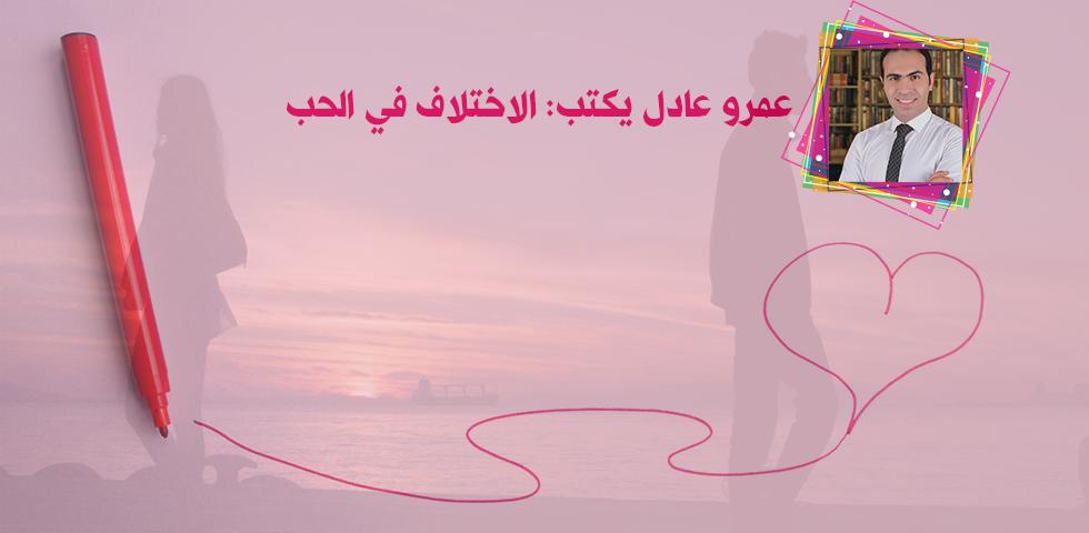 عمرو عادل يكتب: الاختلاف في الحب.. (مقال)