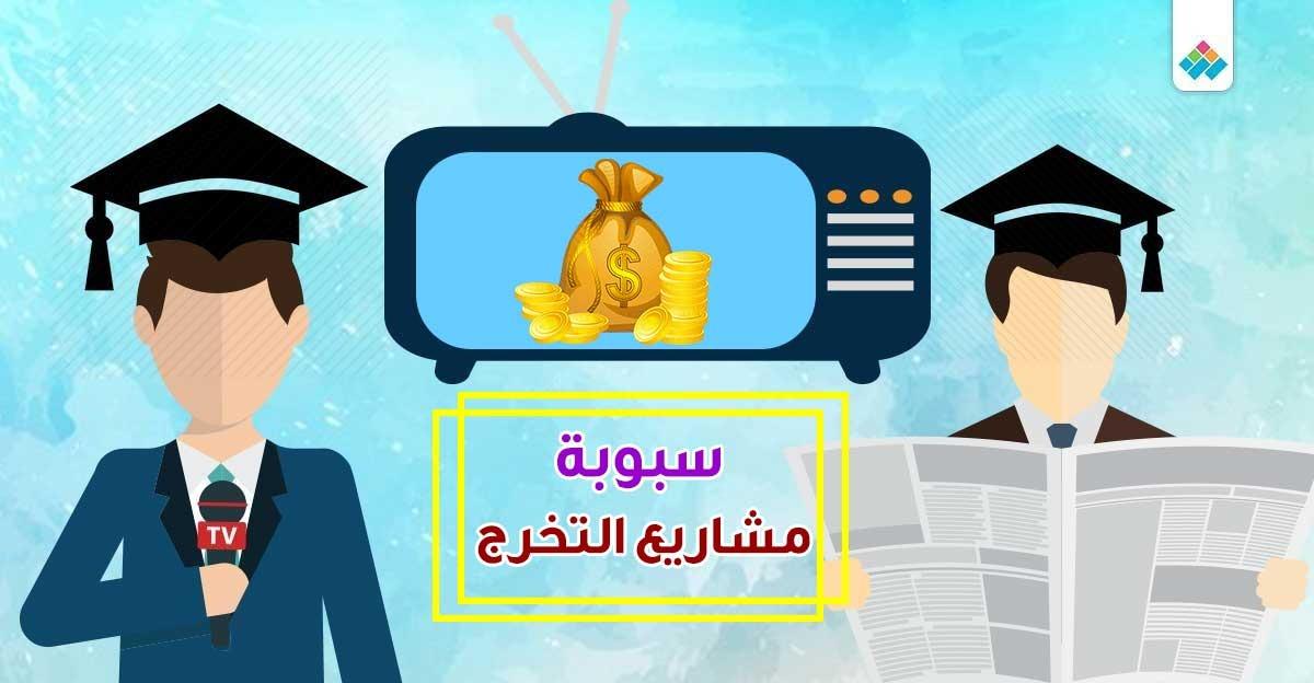 «سبوبة» مشاريع تخرج طلاب كليات الإعلام في مصر