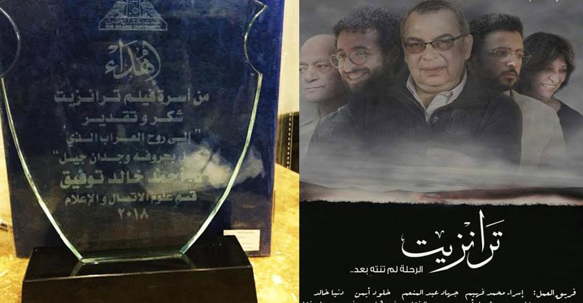 طلاب إعلام عين شمس يكرمون الكاتب الراحل أحمد خالد توفيق