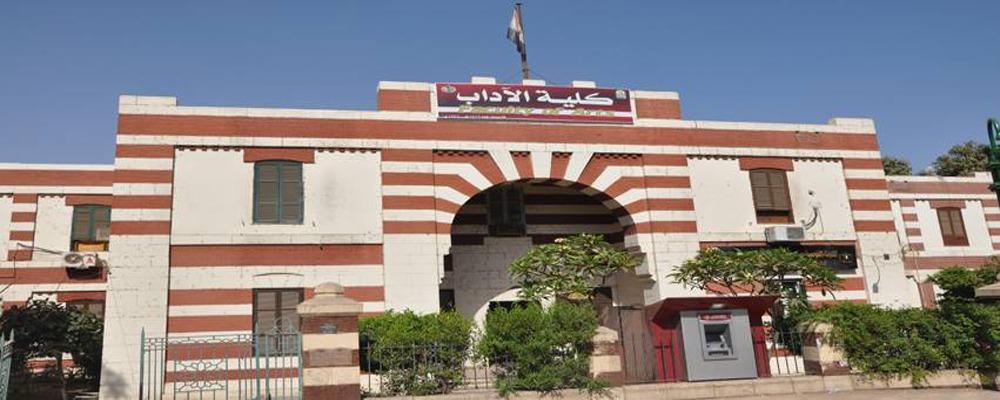 آداب أسيوط تعلن أسماء 11 مرشحا في الكشوف المبدئية لانتخابات اتحاد الطلاب