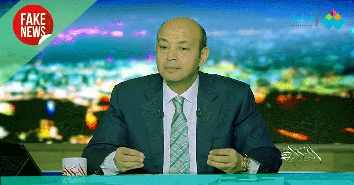 تعيين وزير متوفي منذ 11 عام.. الخدعة التي أوقعت بعمرو أديب وأحمد موسى وأكبر المواقع المصرية