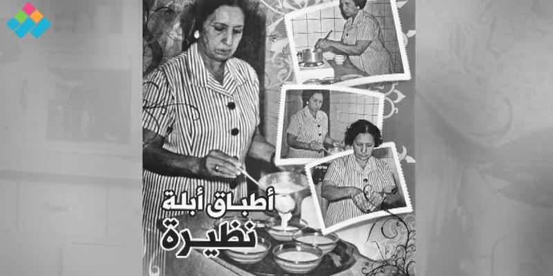أبلة نظيرة.. تعرف على سيدة المطبخ المصري في القرن العشرين