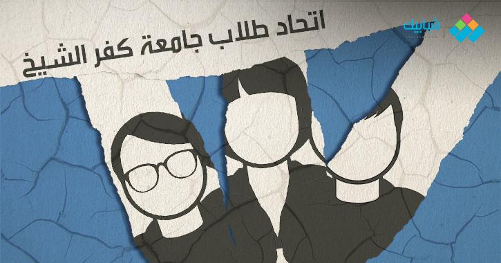 انقسامات في اتحاد طلاب جامعة كفر الشيخ بسبب التعديلات الدستورية