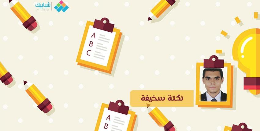 محمود خالد يكتب: نكتة سخيفة