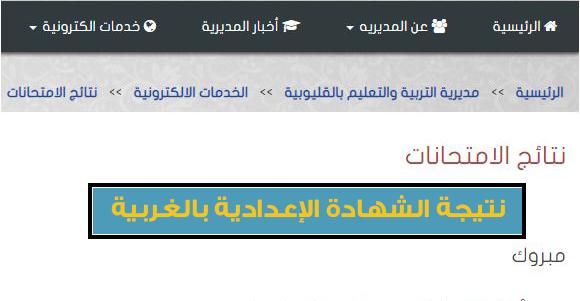 نتيجة الشهادة الاعدادية محافظة الغربية برقم الجلوس