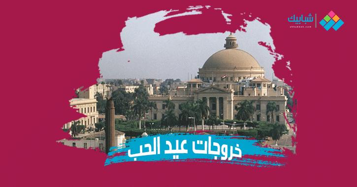 لطلاب جامعة القاهرة.. أفضل أماكن للخروج في الفلانتين