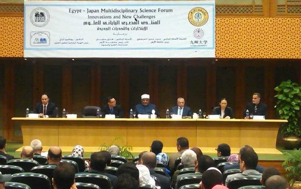 جامعة الأزهر تفتتح المنتدى المصري الياباني للعلوم بعنوان «الابتكارات والتحديات الجديدة»