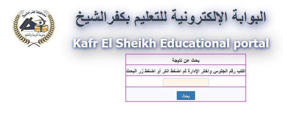 نتيجة الشهادة الإعدادية في محافظة كفر الشيخ برقم الجلوس