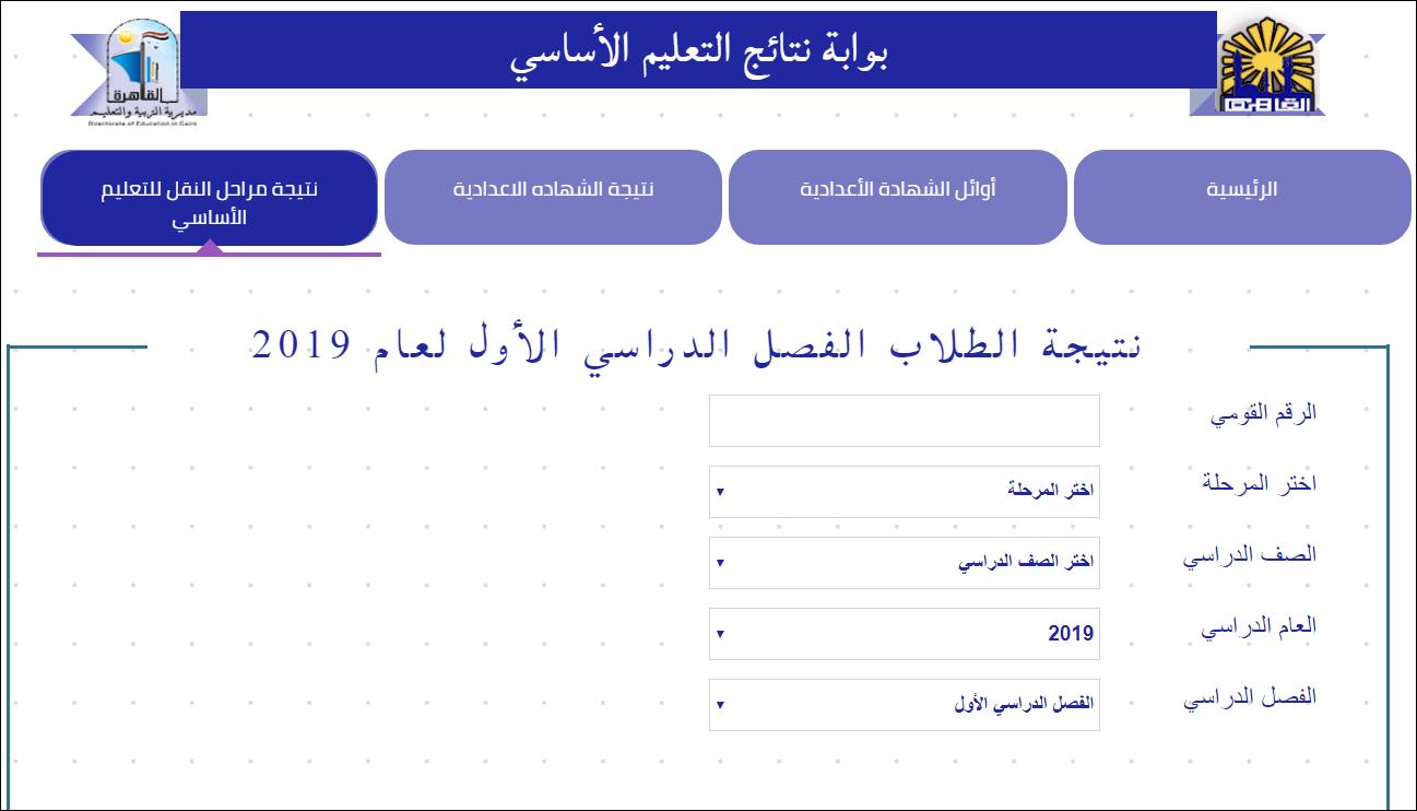 ظهور نتيجة امتحانات النقل في القاهرة.. نتيجة الصف السادس الابتدائي والإعدادية برقم الجلوس