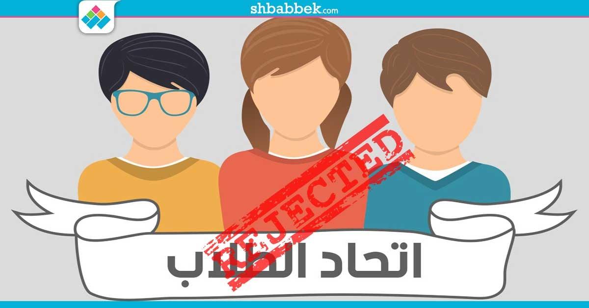 http://shbabbek.com/upload/هؤلاء الطلاب محرومون من الترشح لانتخابات الاتحاد