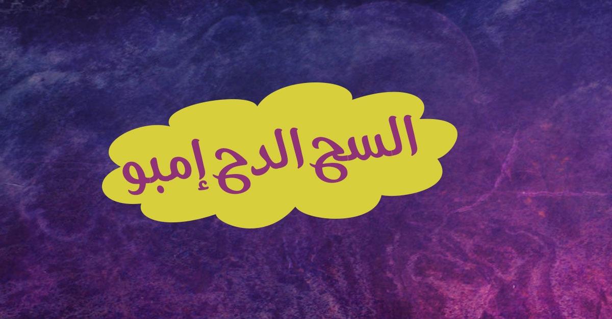 http://shbabbek.com/upload/عاطف منتصر.. مكتشف «السح الدح إمبو» الذي دخل بالغناء لعالم الكاسيت
