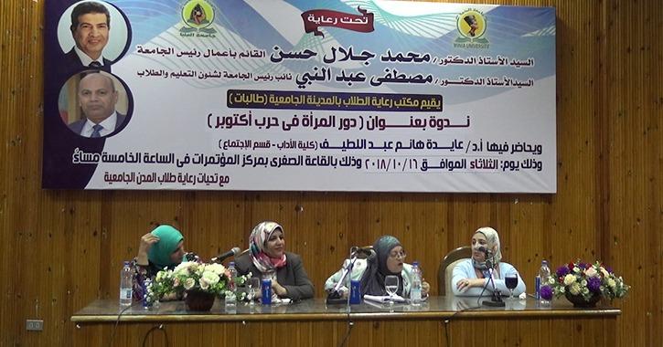 جامعة المنيا تحاضر الطالبات عن دور المرأة المصرية في حرب أكتوبر