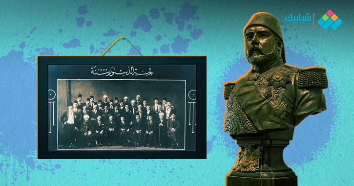 قصة الدستور المصري من البداية.. قبل 200 عام