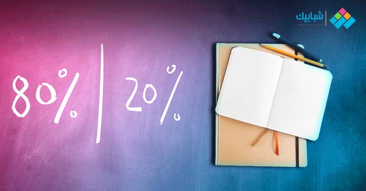 النظرية المذهلة للمذاكرة.. حقق 80% من نجاحك بـ20% مجهود