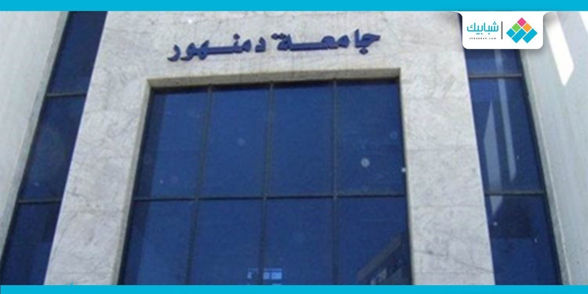 http://shbabbek.com/upload/وقف عميد آداب دمنهور 3 شهور عن العمل.. تعرف على السبب