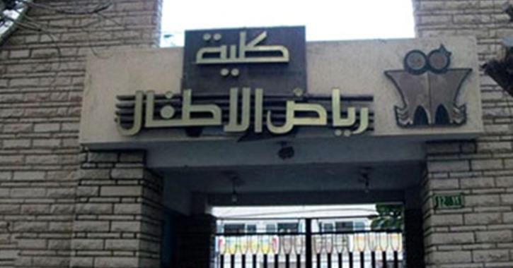 تغيير مسمى كليات رياض الأطفال في الجامعات.. قرار رئيس الوزراء