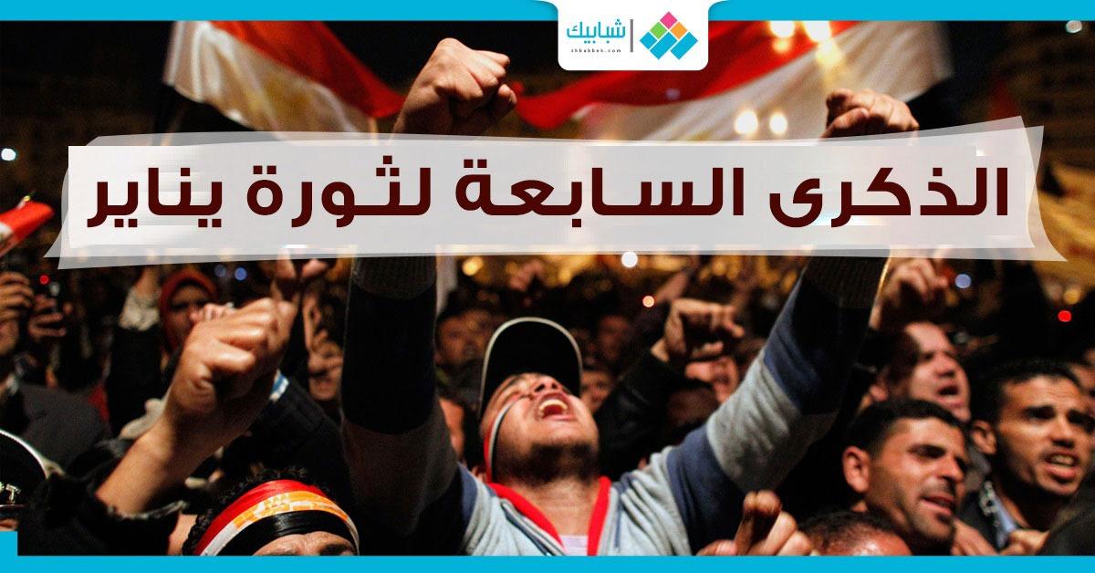 رؤساء جامعات عن 25 يناير: ثورة شباب ضلّت طريقها