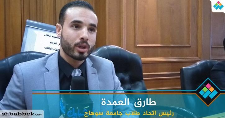 رئيس اتحاد طلاب سوهاج يعلن تنظيم مسابقات جوائزها 30 ألف جنيه