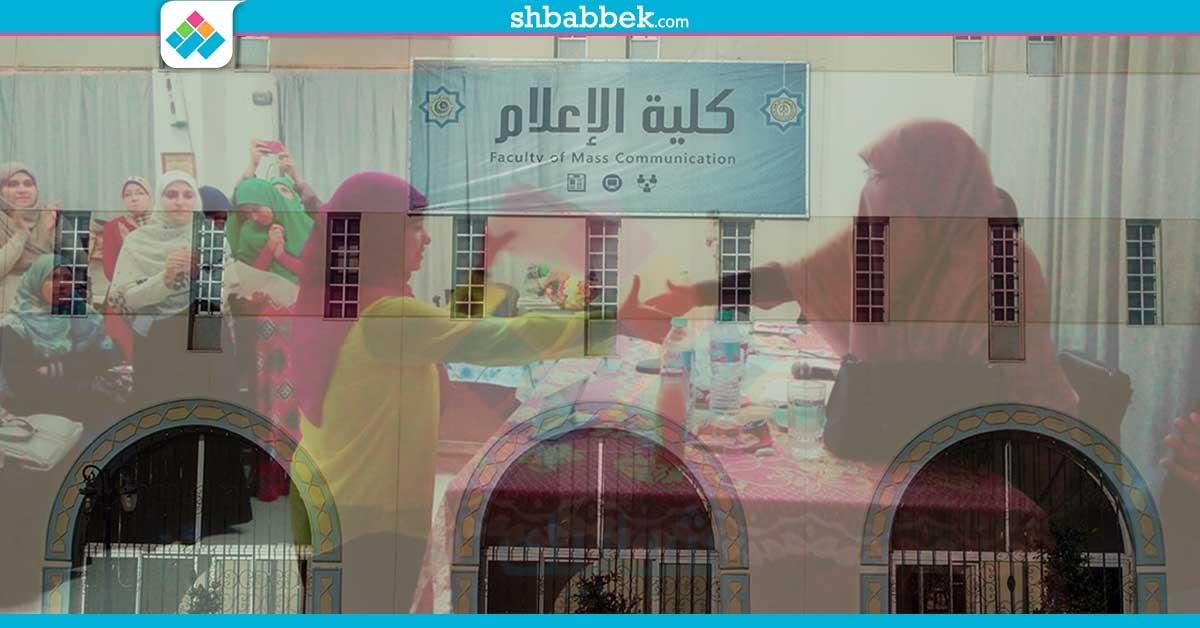 http://shbabbek.com/upload/«تكيّة» كلية إعلام الأزهر بنين وبنات.. ممارسات تهدد بضياع مستقبل الطلاب