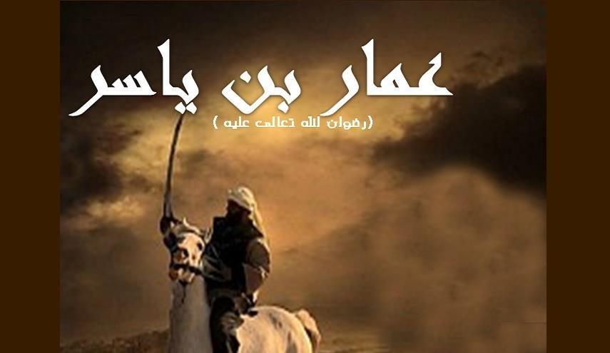 عمار بن ياسر.. «قتلته الفئة الباغية» ودفنه علي بن أبي طالب من غير غُسل