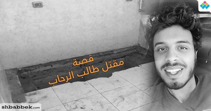 طالب الرحاب الذي قتلته خطيبته وعائلتها.. كتفوه ووضعوه في حفرة وأغلقوها بالخرسانة
