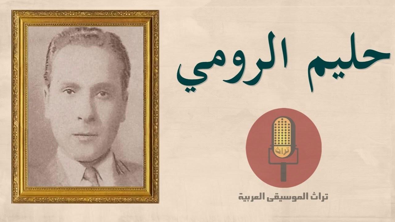 http://shbabbek.com/upload/حليم الرومي.. صاحب ألفي لحن واكتشف فيروز وطواه النسيان