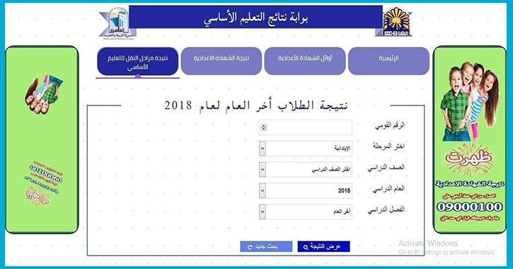 نتيجة الشهادة الإعدادية 2019 في القاهرة