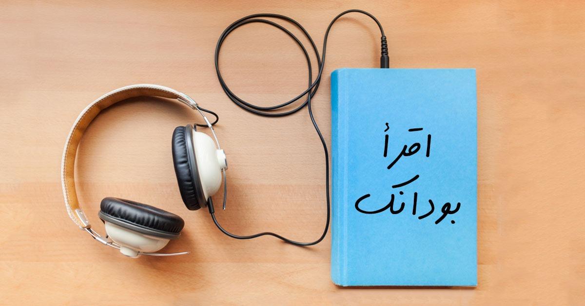 كتب صوتية.. اقرأ بودانك في كل الأوقات