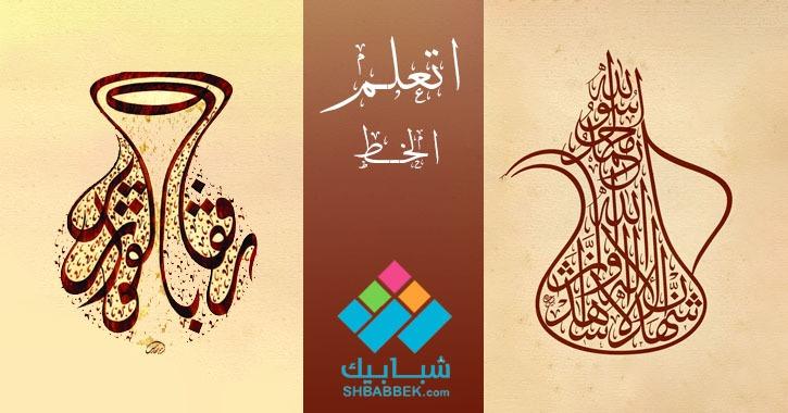 أماكن تعليم الخط العربي.. مجانا وبفلوس وشهادة معتمدة
