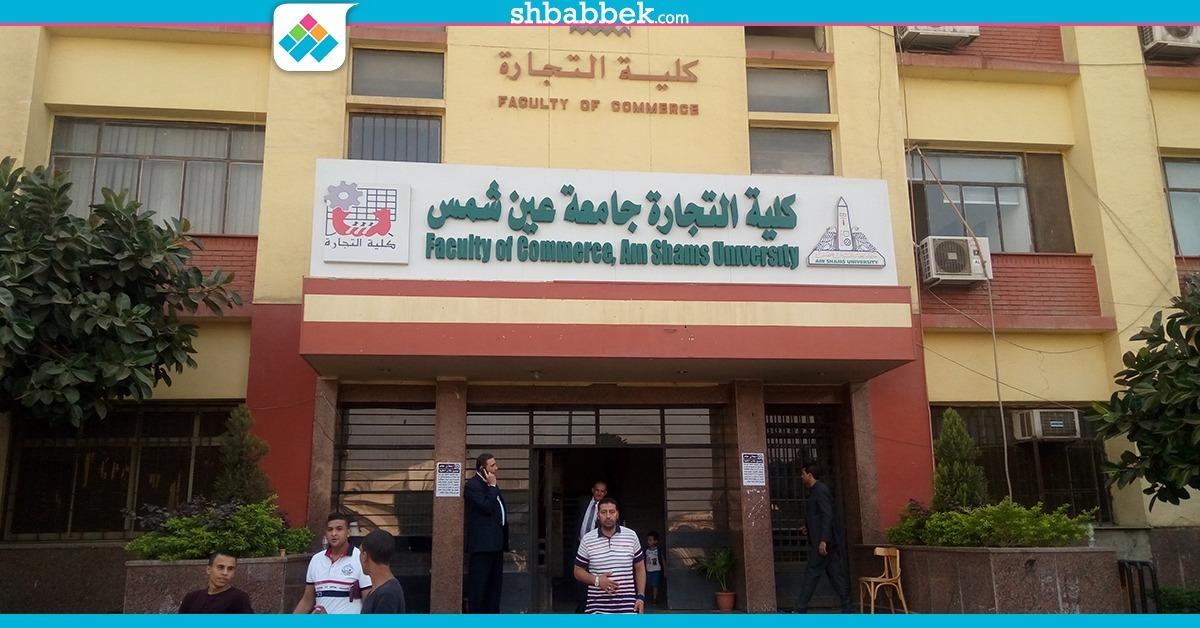 175 طالب وطالبة يتقدمون لانتخابات كلية تجارة عين شمس