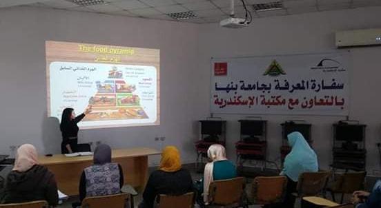 سفارة المعرفة بجامعة بنها تنظم ندوة عن التغذية الصحية السليمة