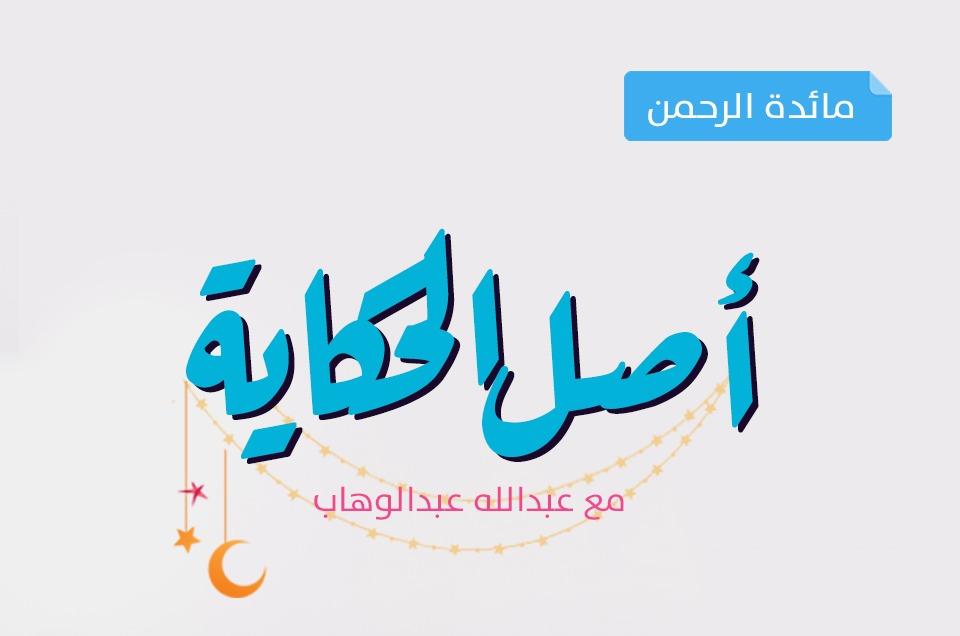 http://shbabbek.com/upload/موائد الرحمن في مصر.. من صاحب الفكرة؟