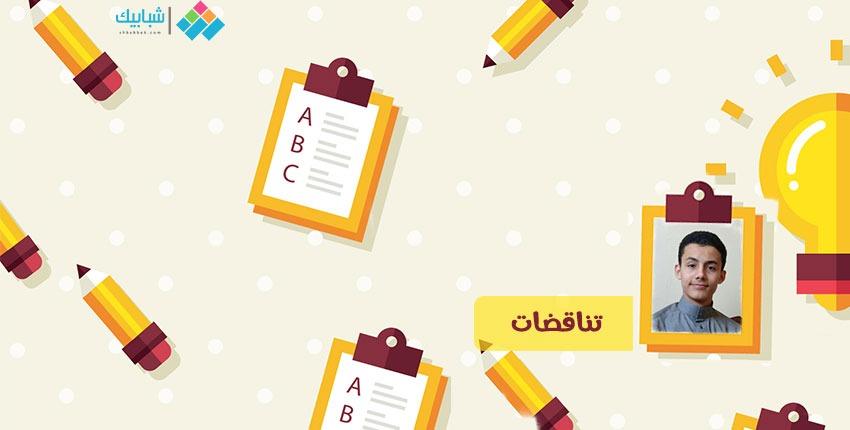 خالد وليد يكتب: تناقضات
