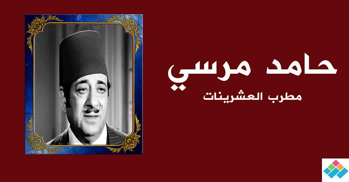 حامد مرسي.. «جان» العشرينات الذي أدى زواجه لتشويه وجهه