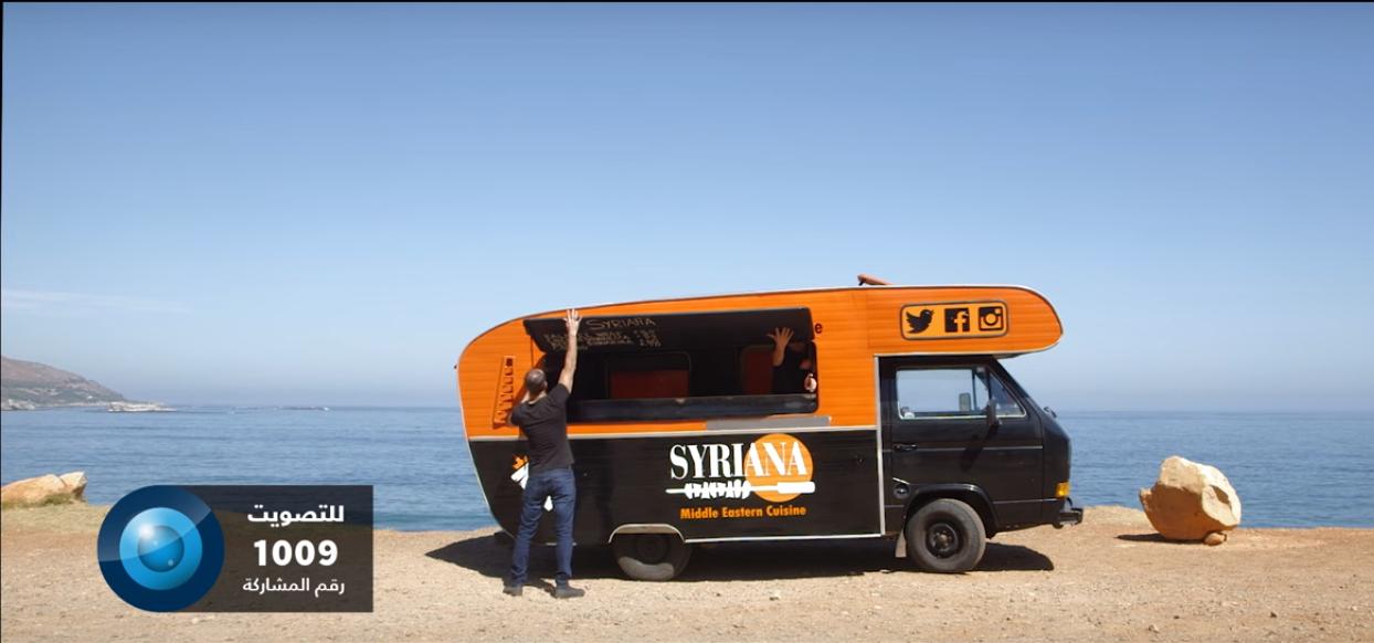 «سيريانا».. من شاحنة صغيرة في الشارع إلى مطعم في جنوب أفريقيا (فيديو)