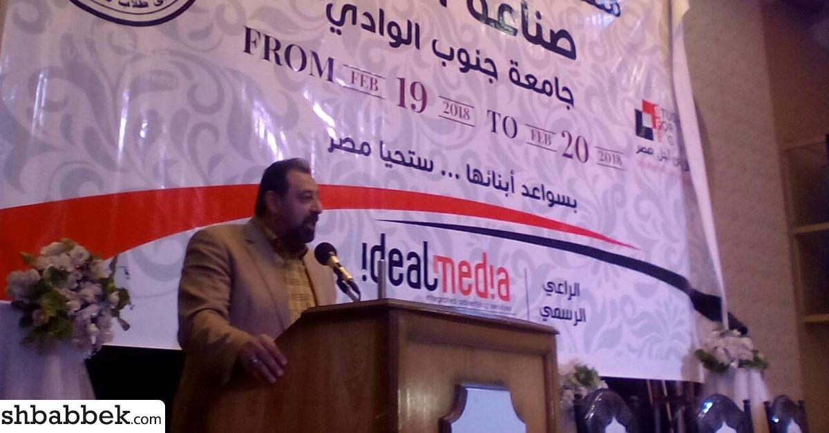 بمشاركة 13 جامعة.. «جنوب الوادي» تستضيف منتدى «طلاب من أجل مصر»